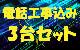 デンワコウジ3ダイセット(NX) 電話工事3台セット(NX)