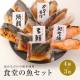 (従業員販売用)食堂の魚セット(調理済み)(4種×各3枚)