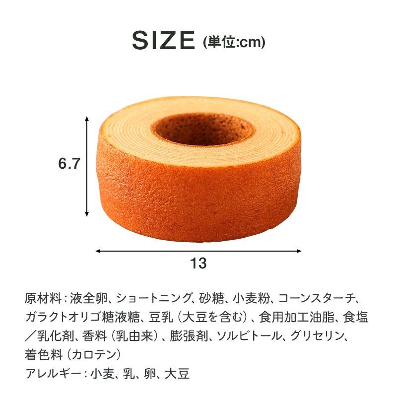 (従業員販売用)はらドーナッツのおからと豆乳入りバウムクーヘン
