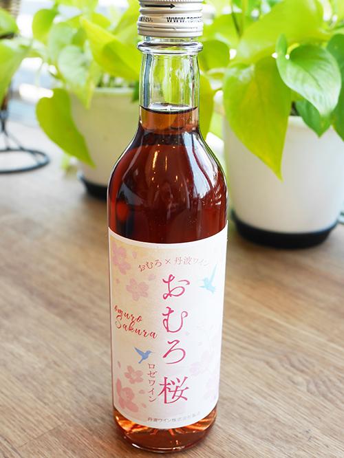 京ワイン おむろ桜 ロゼワイン 【当店限定ワイン】