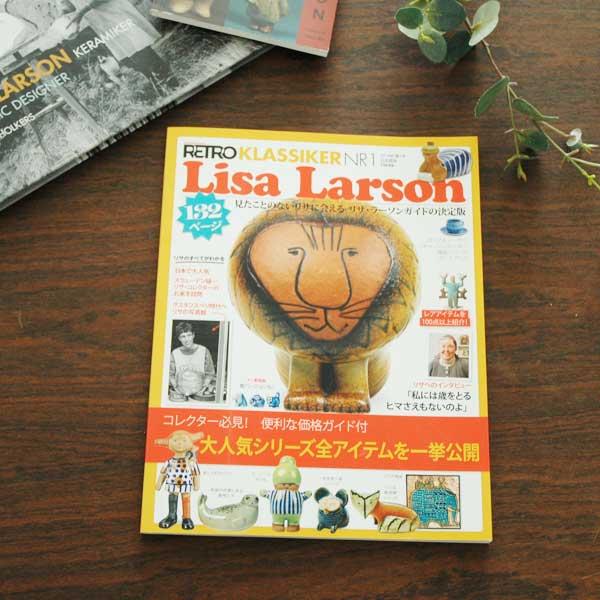 「RETRO LISA LARSON」レトロ・マガジン・リサラーソン/Lisa Larson