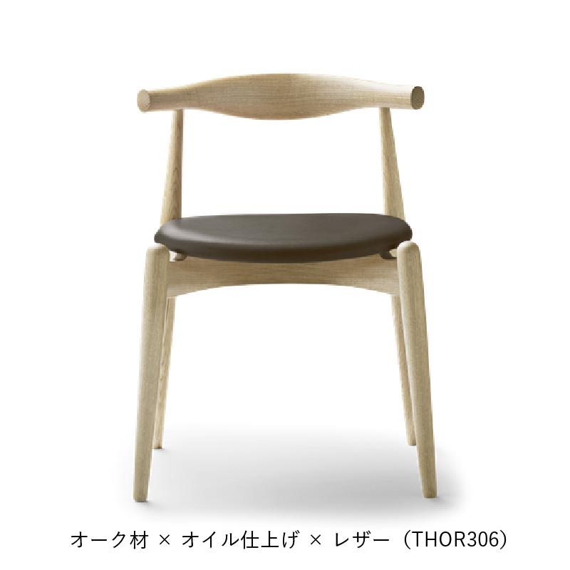 CH20 エルボーチェア / オーク材