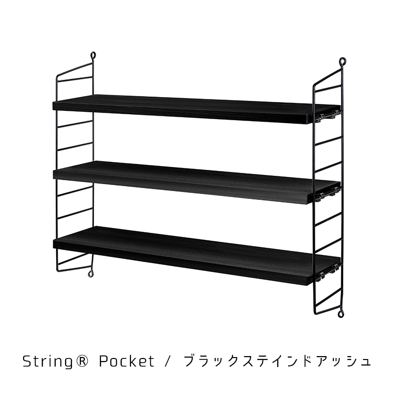 String® Pocket オーガナイズ キャンペーン