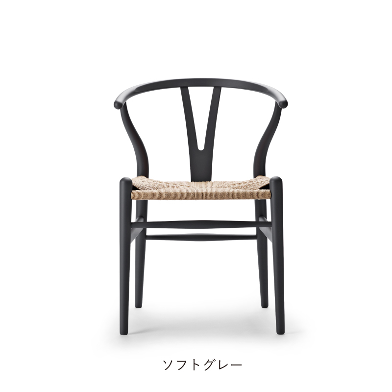 【70th記念Yチェア】CH24 SOFT