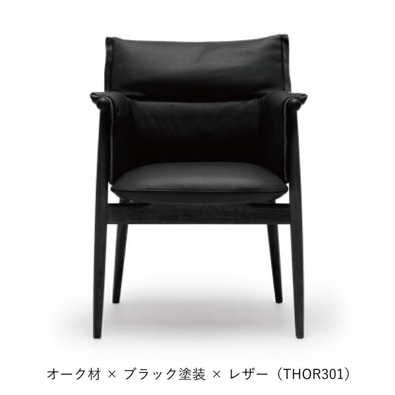 E005 エンブレイスアームチェア / ブラック塗装
