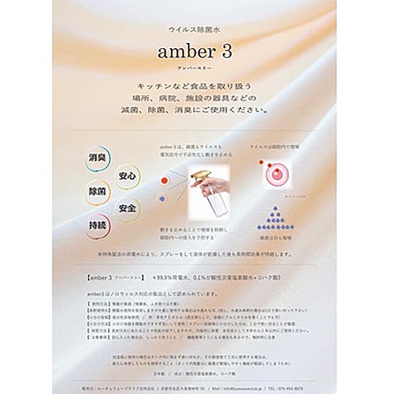 amber3 ウイルス不活化水 (原液)