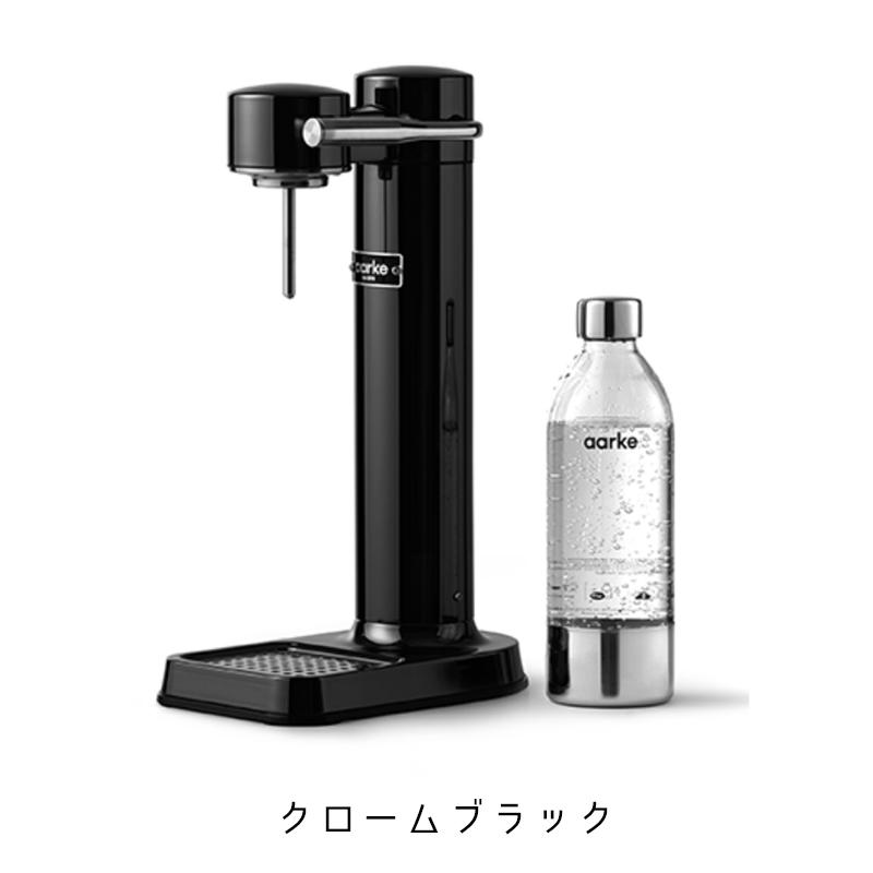 aarke [ソーダマシン] カーボネーターII