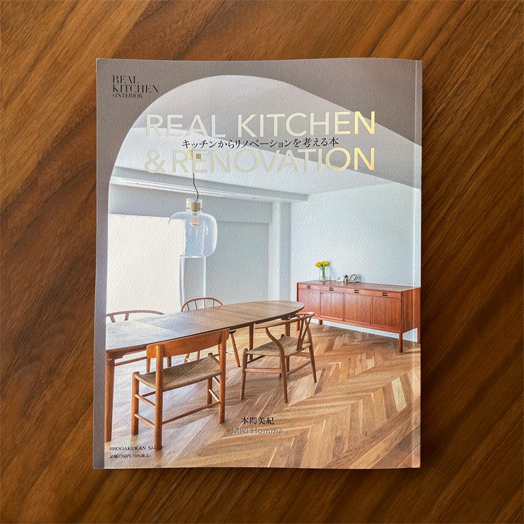 REAL KITCHEN & RENOVATION[キッチンからリノベーションを考える本]