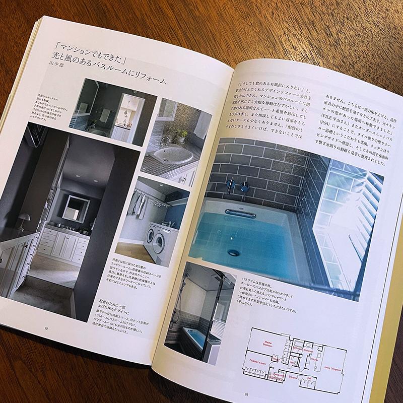 心をととのえる水周りのインテリア キッチン・洗面・バスルーム(書籍)