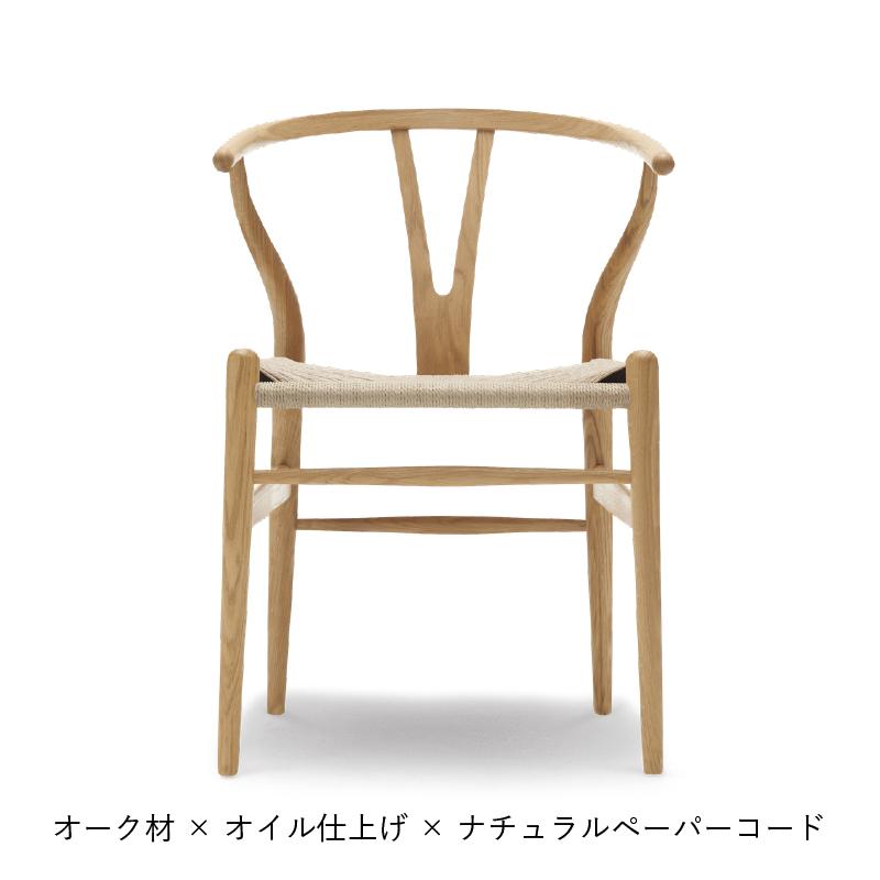CH24  Yチェア / オーク材