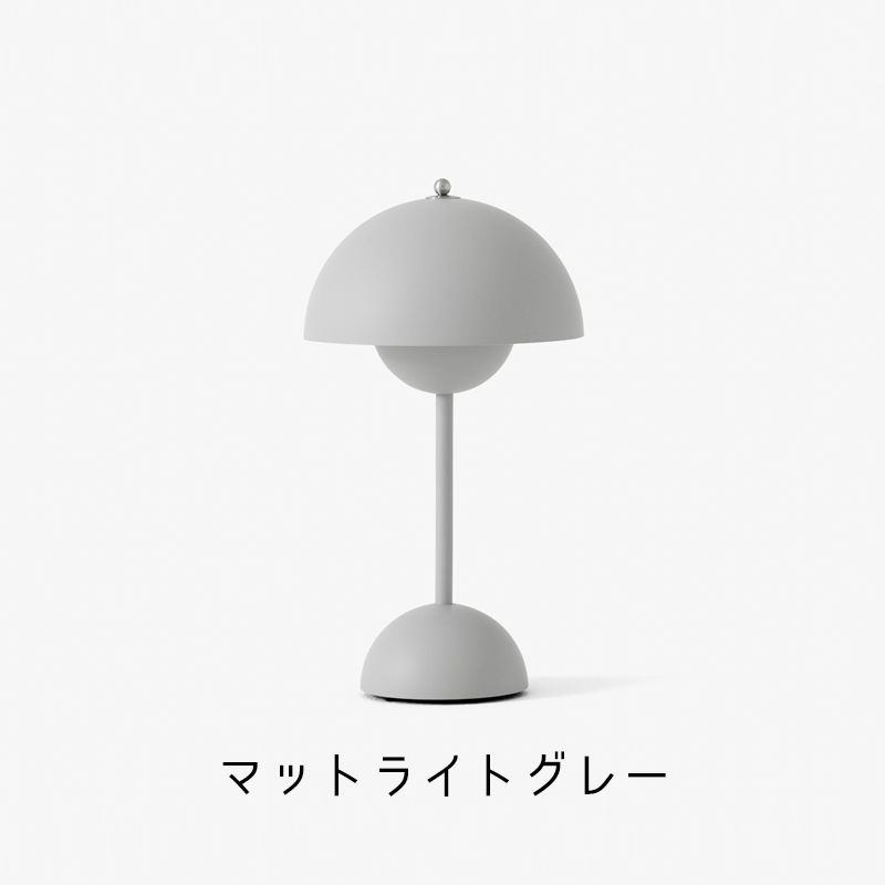 FLOWERPOT POTABLE TABLE LAMP VP9[フラワーポット ポータブルテーブルランプ]