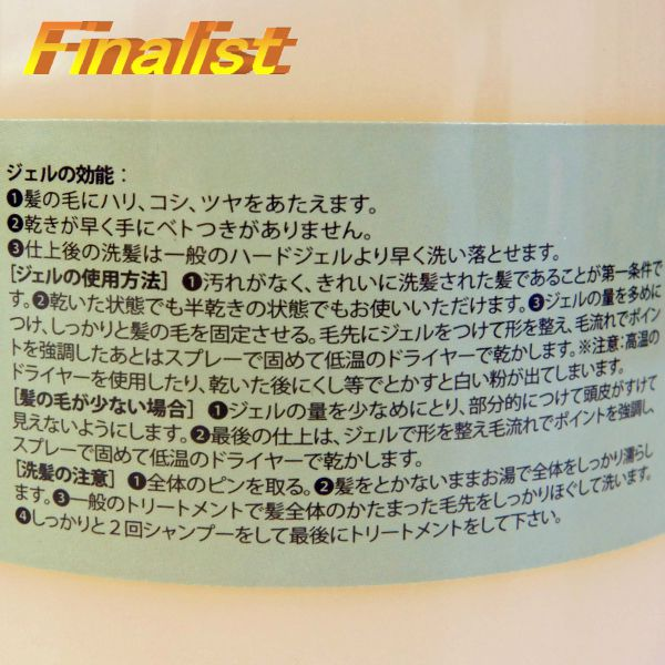FTPパワーセットジェルプラス460g リニューアル発売 ダンスヘアー