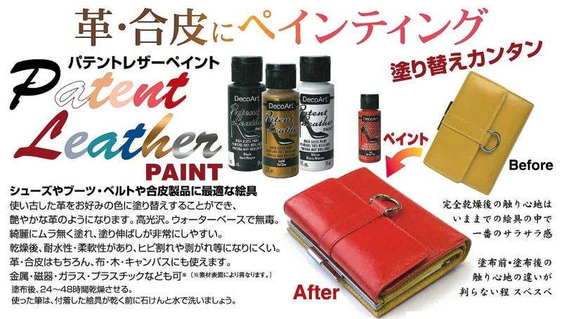 皮用アクリル絵具 パテントレザーペイント ターコイズ 260-9209