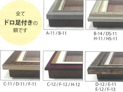 シャドーボックス用・額 4×10用 h-12