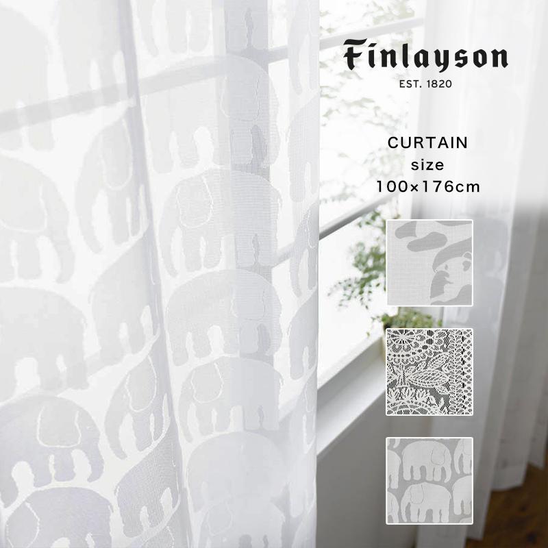 レースカーテン 2枚入 1枚サイズ 100×176cm【受注生産商品:納期2週間〜】 | フィンレイソン Finlayson