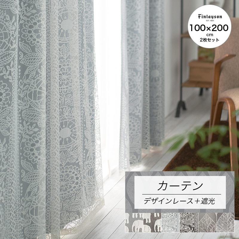 遮光カーテン 2枚入 1枚サイズ 100×200cm レーシーシャット【受注生産商品:納期2週間〜】 | フィンレイソン Finlayson