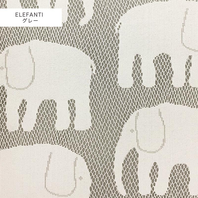遮光カーテン 2枚入 1枚サイズ 100×178cm レーシーシャット【受注生産商品:納期2週間〜】 | フィンレイソン Finlayson