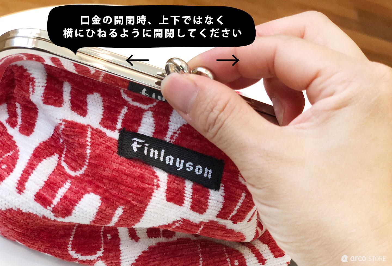がま口ポーチ ゴブラン織り | フィンレイソン Finlayson