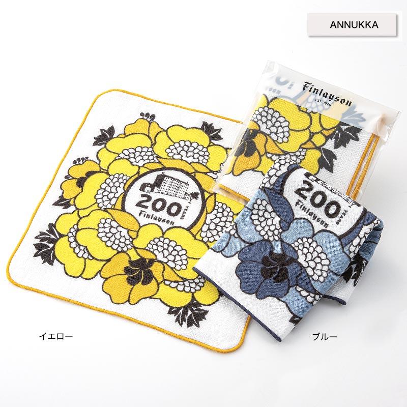 200周年記念デザイン ミニテリー ANNUKKA アヌッカ | フィンレイソン Finlayson