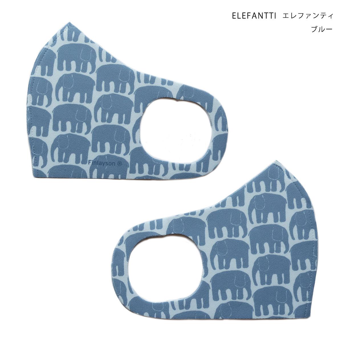 洗えるマスク ELEFANTTI AJATUS TAIMI | フィンレイソン Finlayson