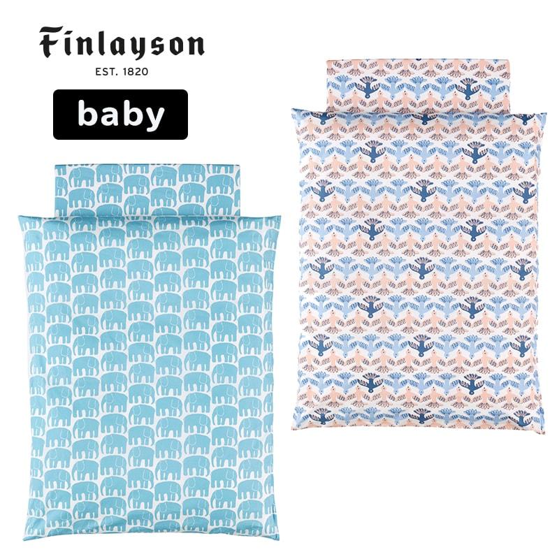 ベビー掛けふとんカバー ELEFANTTI  / Finlayson(フィンレイソン)