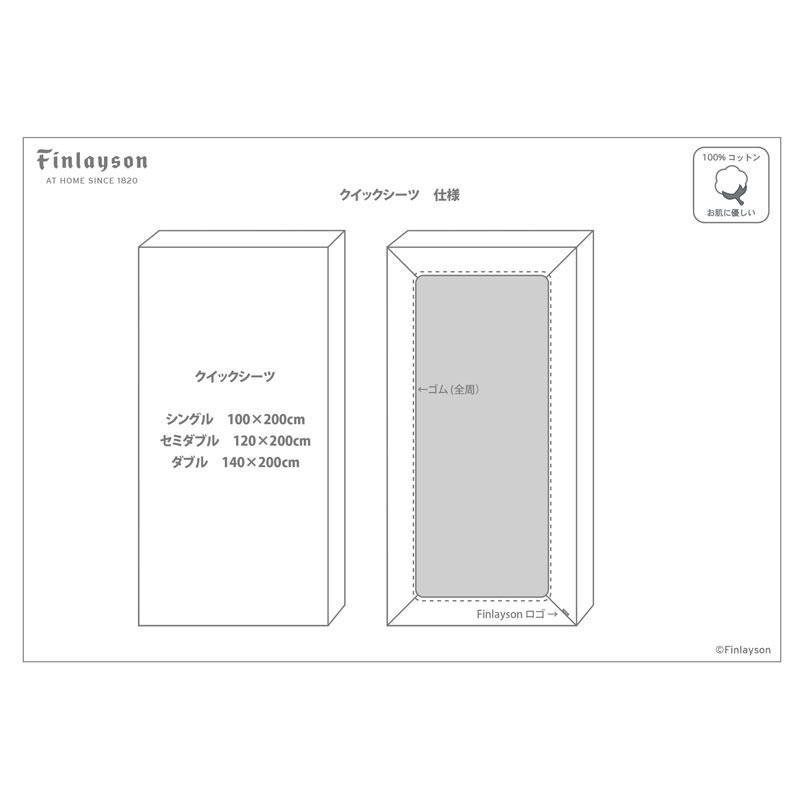 クイックシーツ セミダブル 120×200cm CORONNA  | フィンレイソン Finlayson