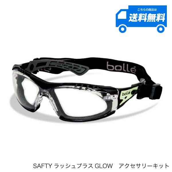 SAFTYラッシュプラスGLOW アクセサリーセット 【FS・JAPAN】全国送料無料品