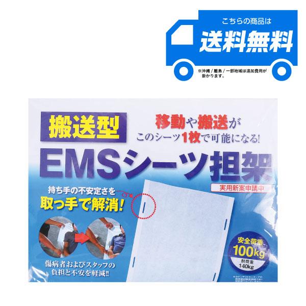 EMSシーツ担架 【FS・JAPAN 送料無料商品】