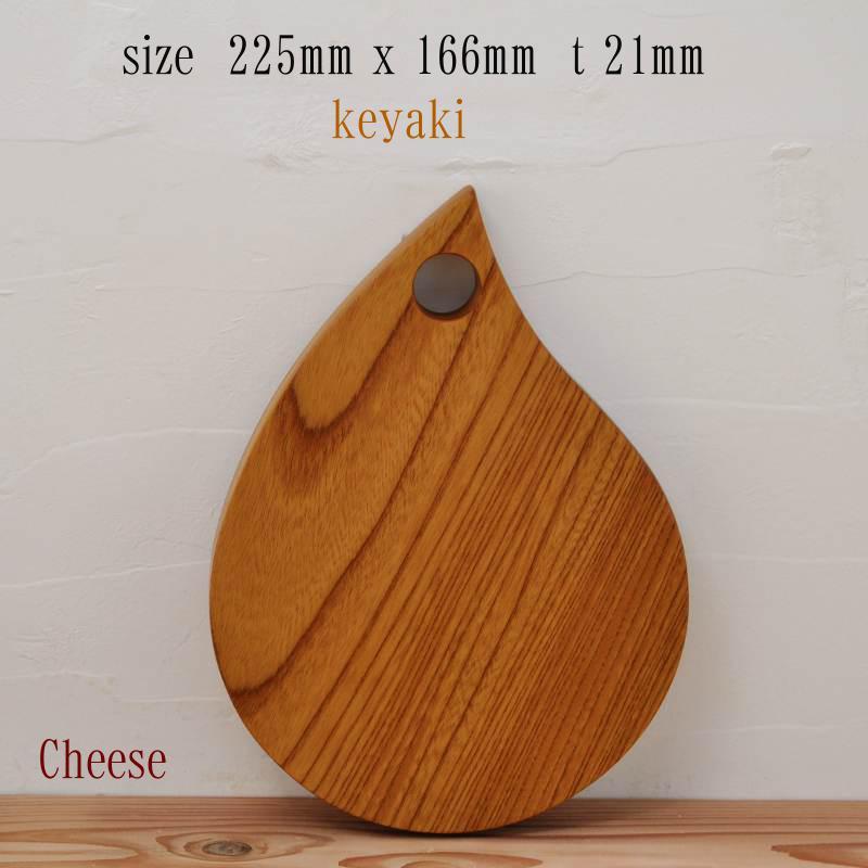 欅のチーズ カッティングボード