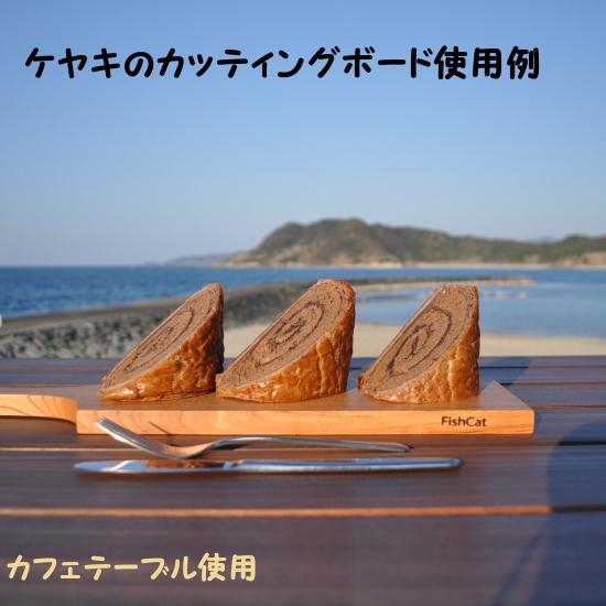 欅のバゲットカッティングボード