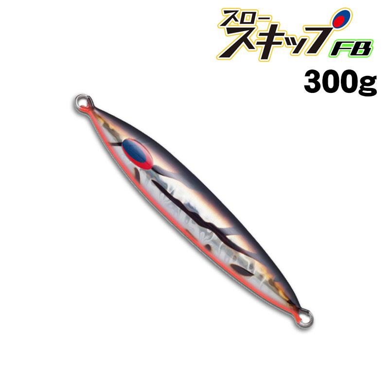 ディープライナー スロースキップFB 300g グローなし