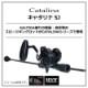 【大型品】ダイワ キャタリナSJ 60B-0