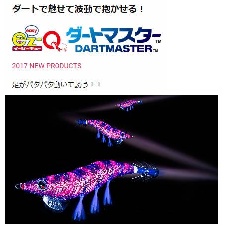 DUEL(デュエル) EZ-Q イージーQダートマスター 3.5号 A1722【メール便可】
