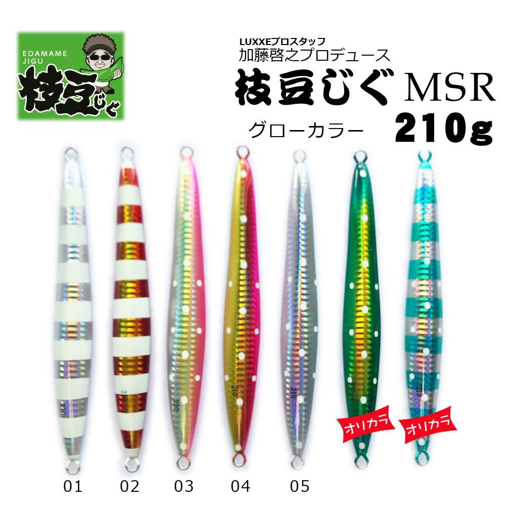 加藤啓之プロデュース 枝豆じぐMSR 210g グローカラー
