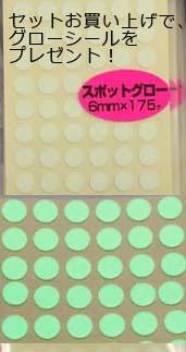 加藤啓之プロデュース 枝豆じぐMSR 210g 全10色セット グローシール付