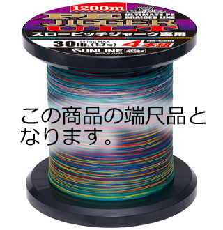 【端尺特別品】サンライン ソルティメイト PEジガーULT4本組 SPJ 1100m #1/#1.2