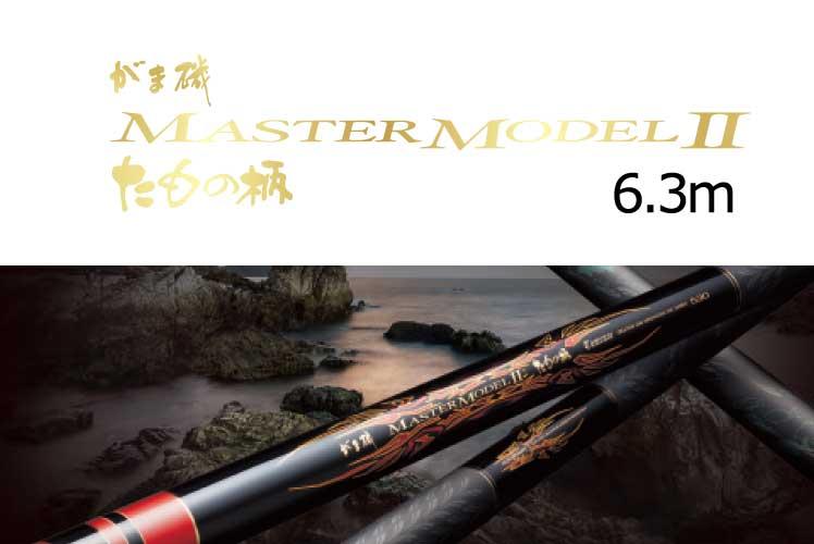 がまかつ がま磯 マスターモデル2 たもの柄 6.3m
