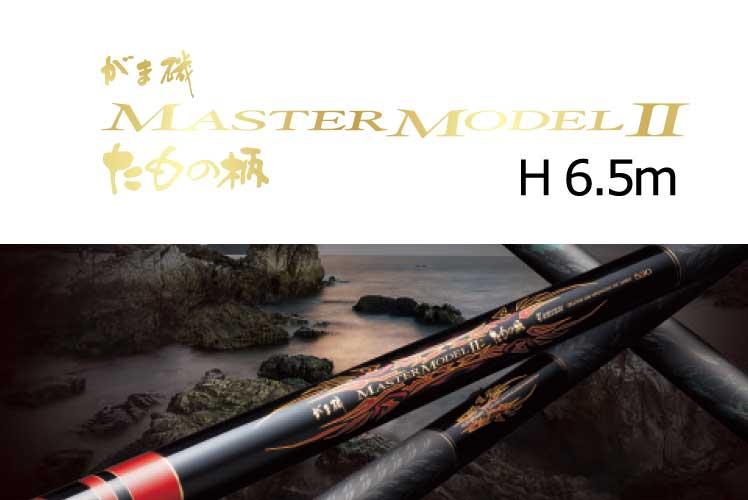 がまかつ がま磯 マスターモデル2 たもの柄 H6.5m