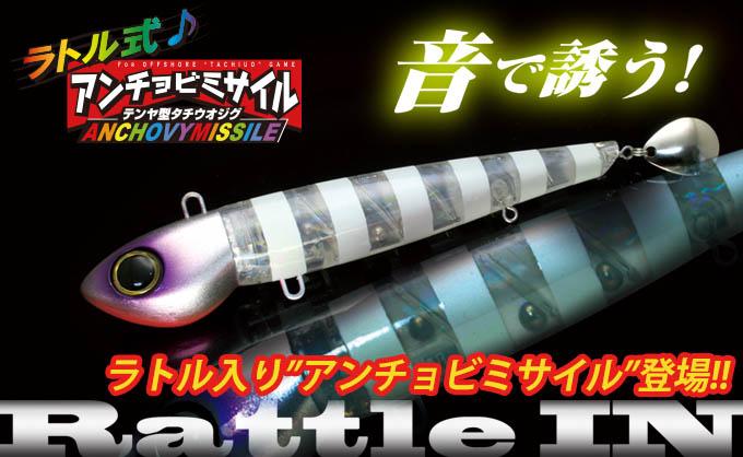 【半額】ジャッカル ラトル式アンチョビミサイル 110g