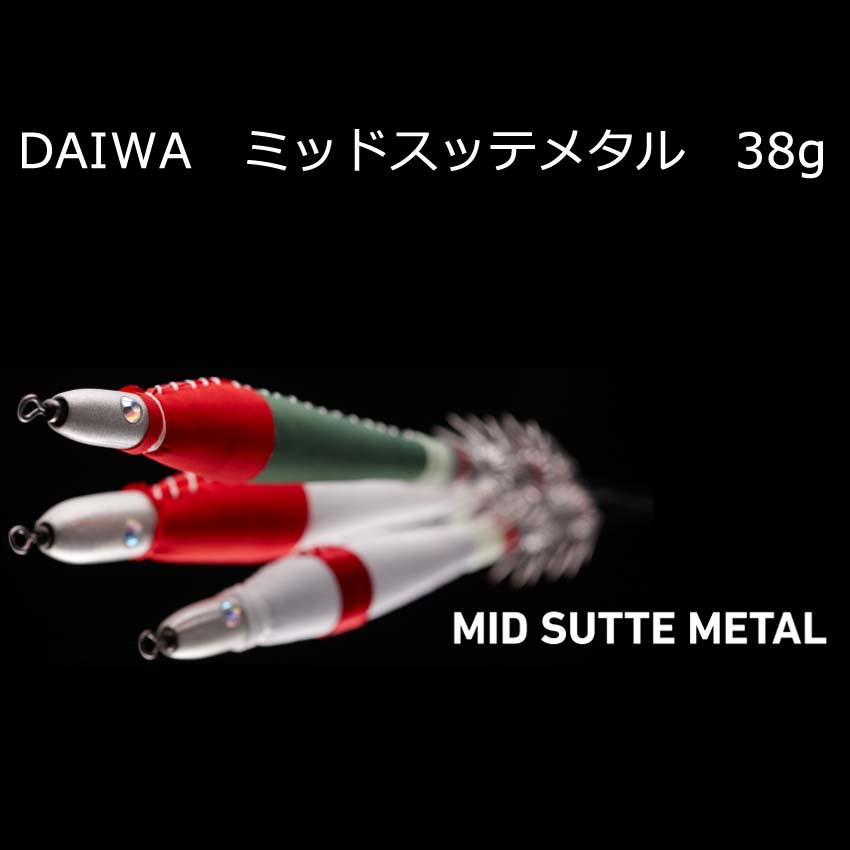 ダイワ ミッドスッテMETAL 38g【メール便可】