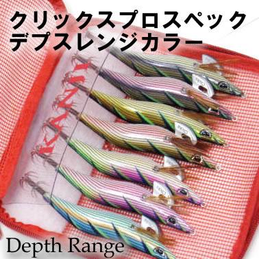 カンジ クリックス プロスペック デプスレンジカラー 3.5号【メール便可】