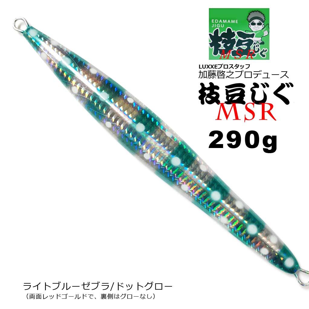加藤啓之プロデュース 枝豆じぐMSR 290g 全7色セット グローシール付