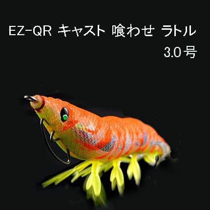 DUEL(デュエル) EZ-Q CAST イージーQキャスト 喰わせ ラトル 3.0号 A1772