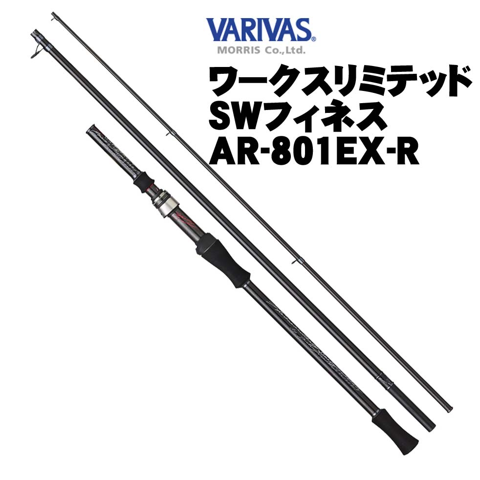 モーリス AR-801EX-R  グラファイトワークス ワークスリミテッド SWフィネス