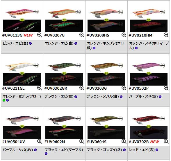エバーグリーン エギ番長 3.0号 UVカラー【メール便可】
