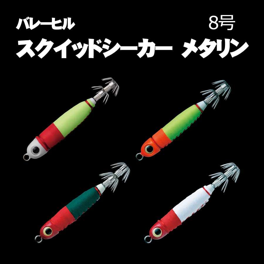 バレーヒル スクイッドシーカーメタリン 8号【メール便可】