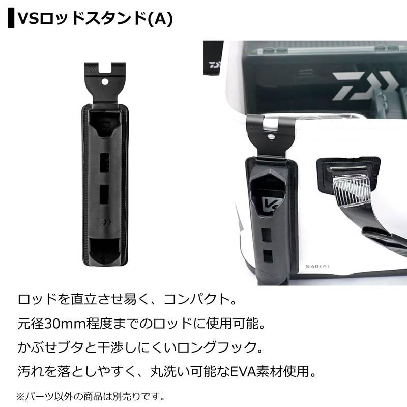 ダイワ VS ロッドスタンド(A)