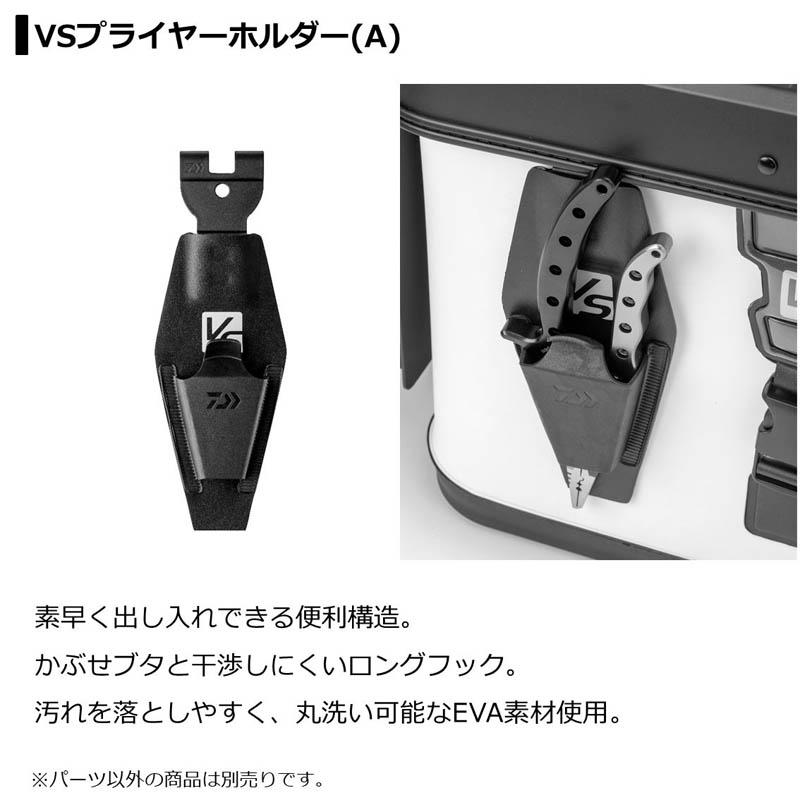 ダイワ VS プライヤーホルダー(A)【メール便可】