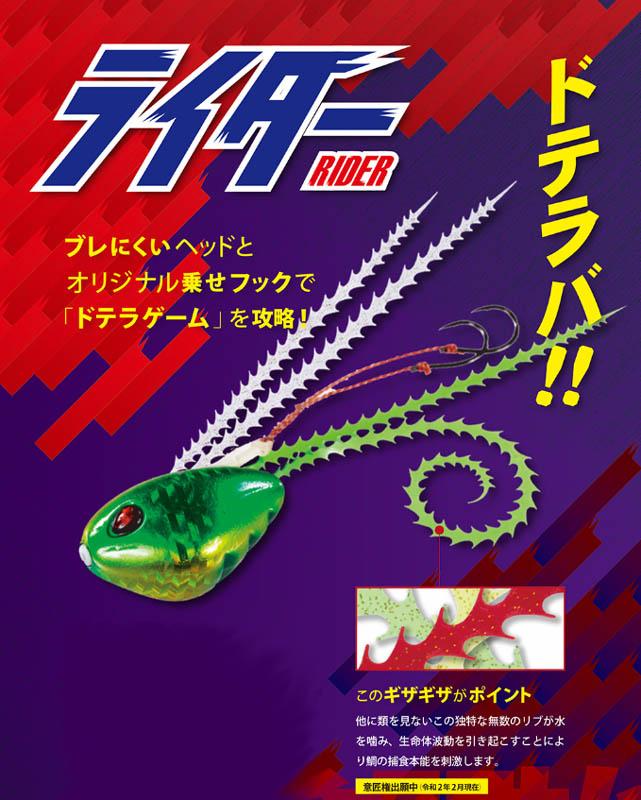 シーフロアコントロール NAV ライダーコンプリート 130g【メール便可】
