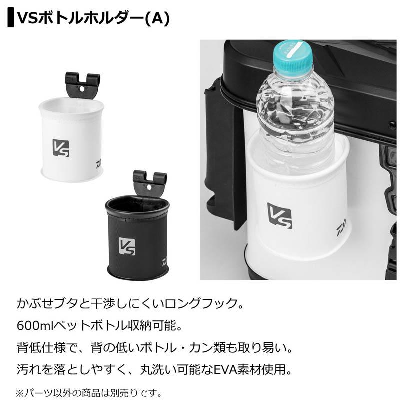 ダイワ VS ボトルホルダー (A)